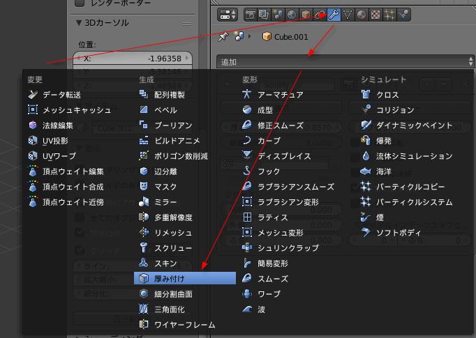 [プロパティ]ウィンドウ → [モディファイアー]タブ → [追加] から、「厚み付け」を追加1
