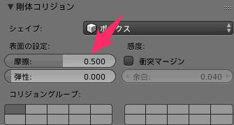 [剛体コリジョン]パネル→[表面の設定:]の「摩擦:」より設定1