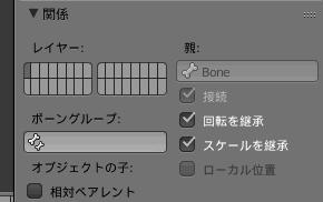 関係_ボーン1