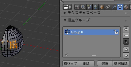 頂点グループ名は「○○.R」か「○○.L」にする(接尾語にRかLを付ける)