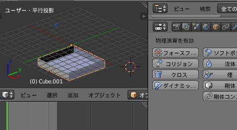 ④箱を追加する1