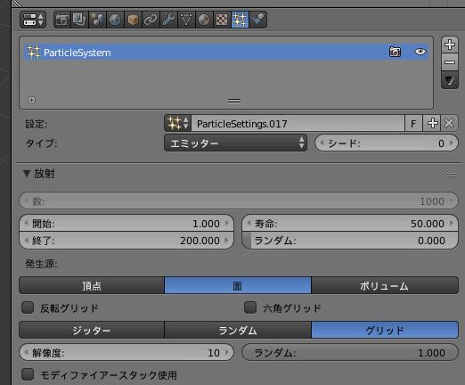 [プロパティ]ウィンドウ → [パーティクル]タブ → [放射]パネル1
