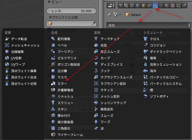 [プロパティ]ウィンドウ → [モディファイアー]タブ → [追加] から、「ミラー」を追加する