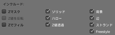 [プロパティ]ウィンドウ → [レンダーレイヤー]タブ → [レイヤー]パネルより、「Freestyle」以外のチェックを全て外します。