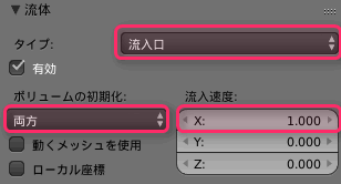 [プロパティ]ウィンドウ → [物理演算]タブ から「流体」を追加する1