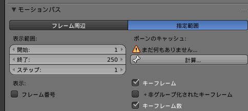 モーションパス_アーマチュア1