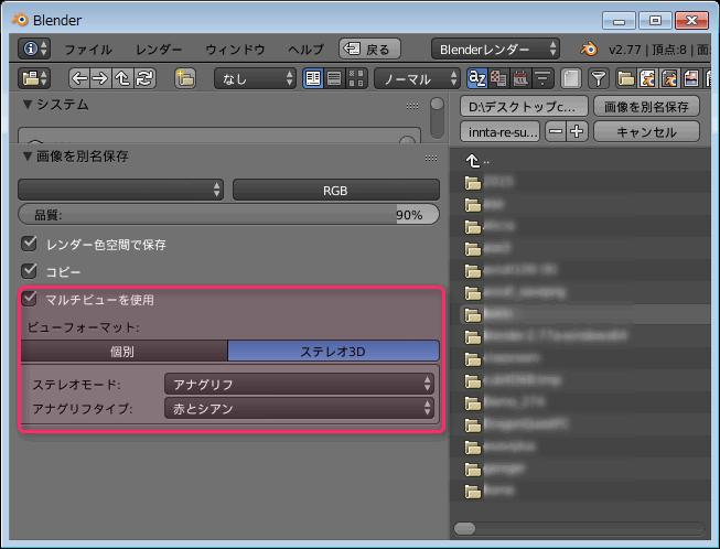 立体視画像を作成するオプション1