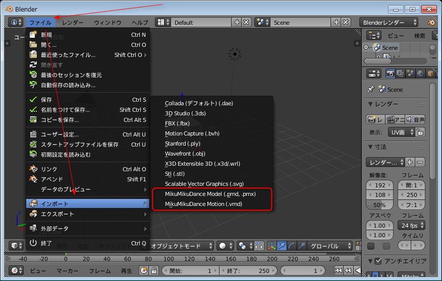 Blender】MMDのPMD・PMX・VMDファイルを読み込み、出力する方法
