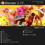 【Blender】ダウンロードとインストール方法