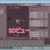 【Blender】3Dビュー画面の見方